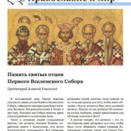 Приходская газета